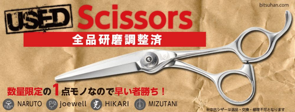 USED Scissors SALE!