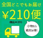 ¥210便
