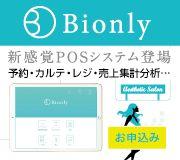 新感覚POSレジbionly