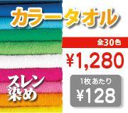 200匁カラータオル