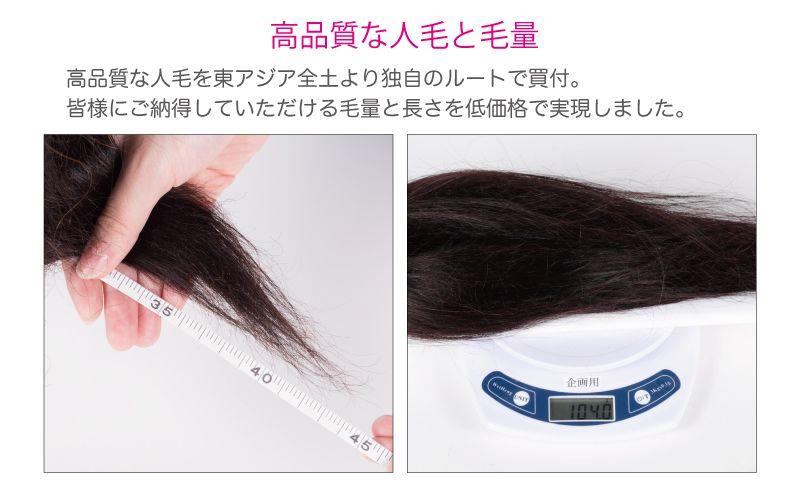 高品質な人毛と毛量